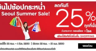 170522-mb-th-tax-summer-sale