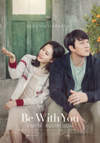 Be With You_Keyart TH