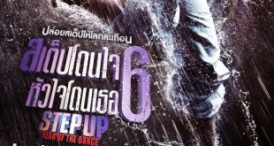 STEP UP6_TH POSTER RESIZE