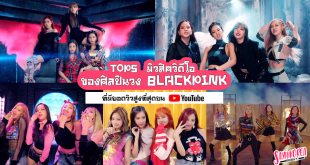 TOP5MV-blackpink